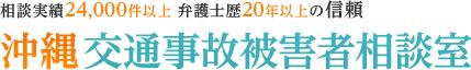 沖縄交通事故被害者相談室(運営:弁護士法人テルト法律事務所)