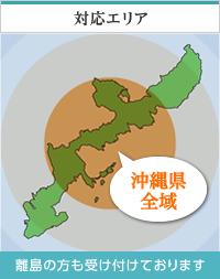 離島を含めた沖縄県全域に対応しております。