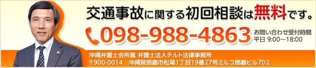 沖縄で交通事故の初回無料相談は弁護士法人テルト法律事務所へお任せください